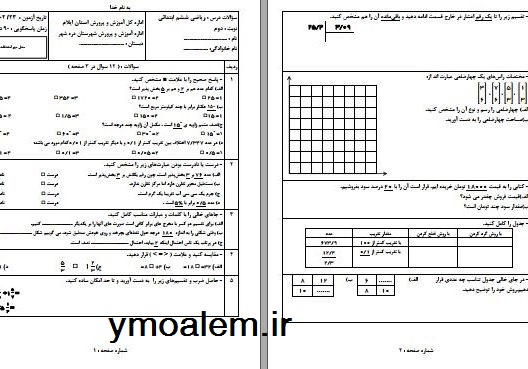 دانلود جدیدترین نمونه سوال ریاضی ششم ابتدایی نوبت دوم خرداد ۹۸ جهت برگزاری امتحانات نهایی