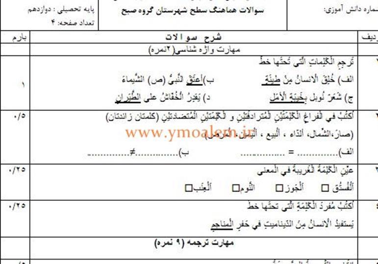 عربی زبان قرآن دوازدهم علوم انسانی نوبت اول