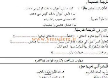 عربی زبان قرآن یازدهم تجربی و ریاضی نوبت اول