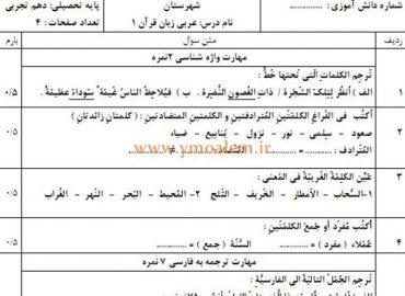 سوالات عربی زبان قرآن دهم تجربی نوبت اول