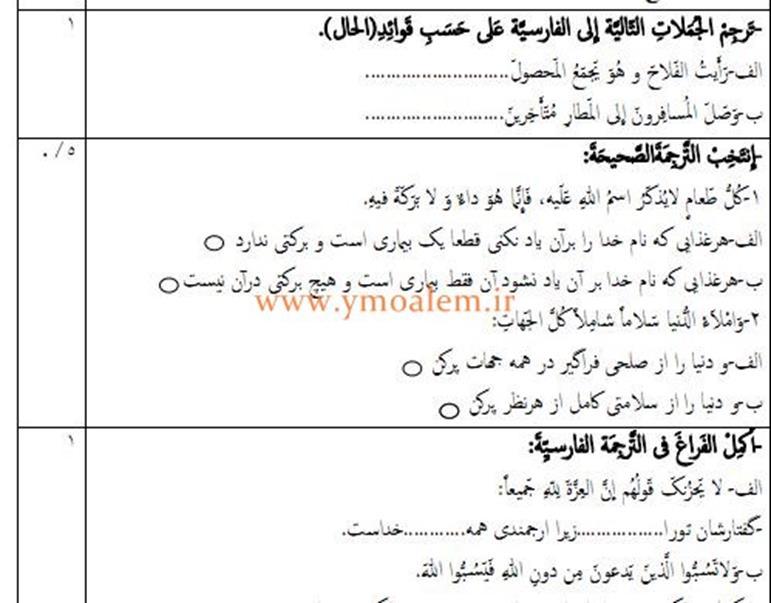 سوالات عربی زبان قرآن دوازدهم تجربی و ریاضی فیزیک نوبت اول