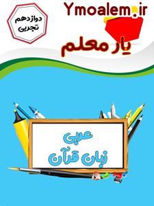 عربی و زبان قرآن دوازدهم علوم تجربی