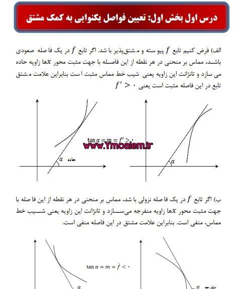 جزوه فصل پنجم ریاضی دوازدهم تجربی pdf