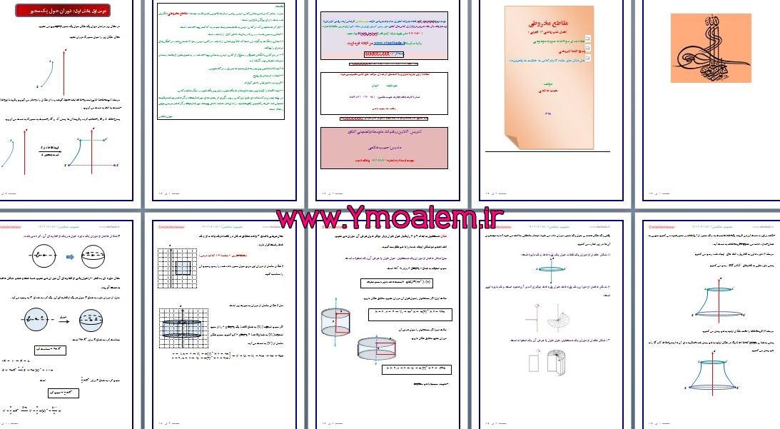 جزوه فصل ششم ریاضی دوازدهم تجربی pdf